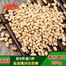 山西农家自种肾形老黄豆非转基因新黄豆种子发豆芽打豆浆专用250g