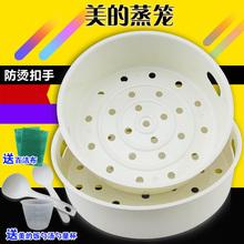 美的电饭煲蒸笼3L4L5L电饭锅蒸架通用九阳蒸屉蒸格3升4升5升蒸架