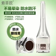 索菲欧眼线膏笔防汗防水不易晕染持久棕色初学者孕妇可用彩妆带刷
