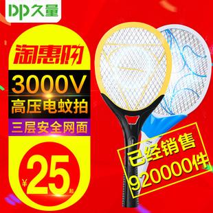 久量电蚊拍可充电式家用LED灯苍蝇拍大号网面电池灭蚊拍电蚊子拍