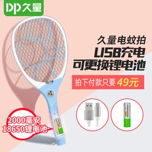 久量USB安全充电式 电蚊拍LED灯苍蝇拍大号网面锂电池电灭蚊子拍