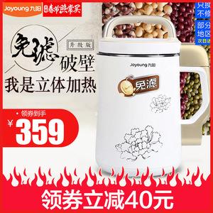 Joyoung/九阳 DJ13B-C639SG豆浆机正品旗舰店家用全自动官方免滤