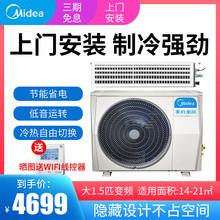 美的(Midea) GRD35T2W/BP2N1Y-CF 大1.5匹 冷暖变频风管机家用