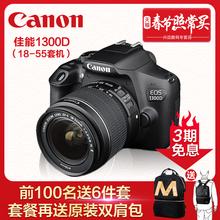 佳能EOS 高清数码 55mm 摄影 1300D单反相机 Canon 入门级 旅游18