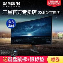 三星显示器官方店C24F396FHC曲面23.5英寸液晶电脑屏幕非144hz
