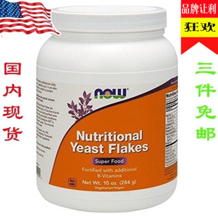 现货 美国Now Foods Nutritional Yeast flakes酵母屑 非粉 284g