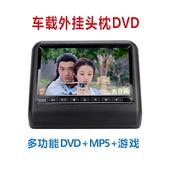 车载头枕DVD9寸高清外挂汽车后排座靠枕影音娱乐电视液晶屏显示器