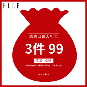 ELLE内衣福袋【拍3件99元】性感内裤组合舒适透气低腰三角底裤女