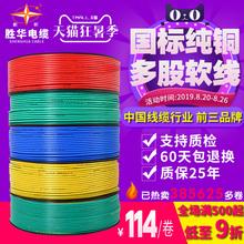 胜华电线ZR BVR1.5 2.5 4平方6国标铜芯家用单芯多股电缆铜线软线
