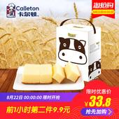 卡尔顿牛奶啪蛋糕 日式风味早餐零食糕点早餐礼包700g