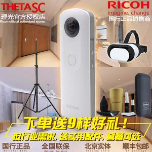 送礼包!Ricoh/理光 Theta SC全景<span class=H>数码</span>相机理光全景相机支持安居客