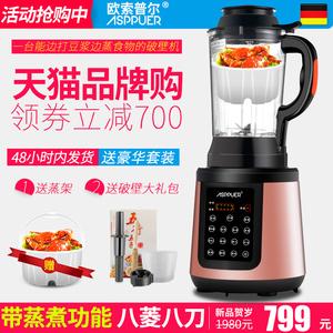 带蒸煮ASPPUER/欧索普尔 p12玻璃加热破壁机蒸煮家用多功能料理机