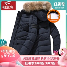Acacia Bird Men's Mid-long Down Garment Middle-aged Men's Hooded White Duck Down Thickened Thermal Coat