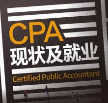 万门教育CPA现状及就业培训学习课件在线网络视频教程