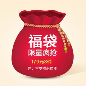 Run&Jump天猫新风尚女装3件惊喜福袋