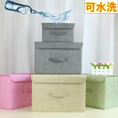 家用可水洗收纳箱装衣服玩具内衣收纳盒布艺有盖储物箱整理箱折叠