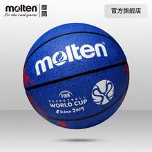 摩腾官方 molten摩腾篮球7号橡胶篮球世界杯耐磨通用耐磨街头篮球
