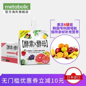 酵素果冻metabolic酵母水果蔬孝素6袋装盒日本进口排宿便代餐正品
