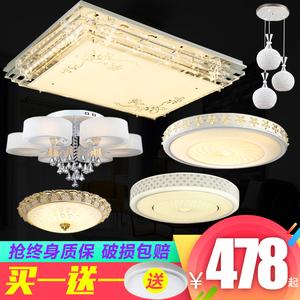 全屋灯具套餐组合led吸顶灯三室两厅简约现代卧室水晶客厅灯套装吸顶灯