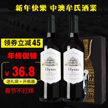 送酒具新品 干红正品 红酒爱丽舍窖藏葡萄酒原酒两瓶装 包邮