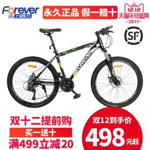 永久山地车自行车24/26寸24/27速铝合金男女式变速学生越野单车