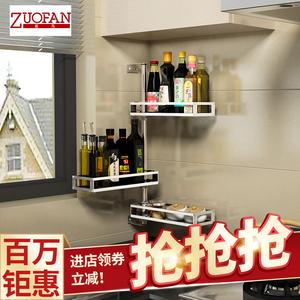 佐凡 厨房置物架壁挂304不锈钢免打孔收纳架转角调味料卫生间用品