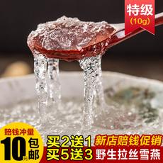 缅甸进口野生拉丝雪燕10g 天然植物燕窝雪莲汁搭配桃胶皂角米包邮