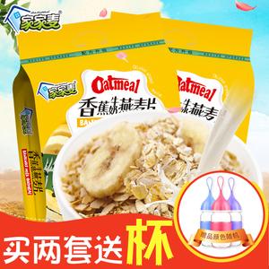家家麦 香蕉牛奶水果燕麦片420g*2袋装(共24小包)营养早餐即食