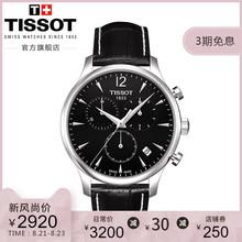 俊雅简约时尚 石英皮带手表男表 3期免息 Tissot天梭官方正品