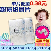 非尿裤 包邮 一等简装 批发促销 超薄透气婴儿纸尿片尿不湿SMLXL100片
