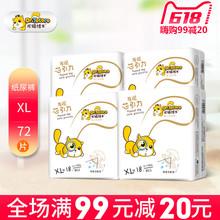 尿片 龙猫博士夏季超薄纸尿裤 透气干爽宝宝尿不湿XL72男女宝特价