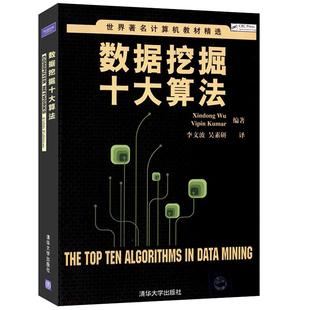 正版现货 数据挖掘十大算法 世界著名计算机教材精选 库玛尔教材 研究生考试教材 吴信东 9787302310617 清华大学