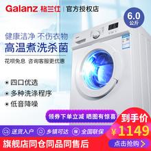 Galanz/格兰仕GDW60A8全自动滚筒洗衣机6公斤家用节能滚筒洗衣机