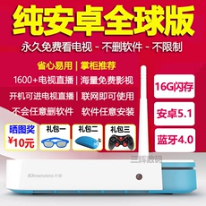 天敏D8高清网络机顶盒纯安卓破解版WIFI免费电视盒无限制海外可用