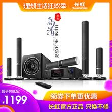 影音电器全套设备5.1声道家用客厅无线环绕壁挂音箱 H128高清4K杜比全景声3d家庭影院音响套装 Changhong 长虹