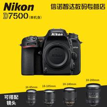 尼康D7500单机身18-105/18-140/16-85套机专业数码单反相机