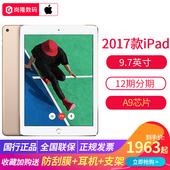 【低至1963元】2017款Apple/苹果 Ipad 平板电脑苹果9.7英寸 air2升级版 32/128Gwifi 国行正品