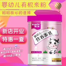 婴之素婴幼儿益生菌营养配方米乳米糊罐装