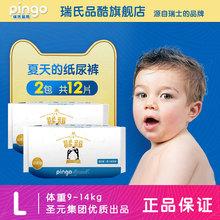 瑞氏品酷婴儿纸尿片超薄干爽纸尿裤夏干爽透气尿不湿L号12片