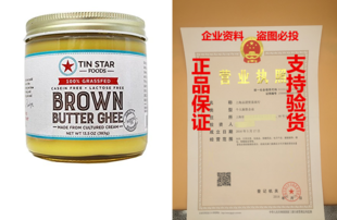 Tin Star Cultured Brown Butter Ghee - 100% Grassfed - Glute