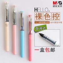 晨光文具裸色控直液式签字笔走珠笔0.5mm学生水笔中性笔ARP50903