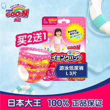线下直供日本大王女宝宝游泳纸尿裤L3片 婴儿童防水防漏尿布湿