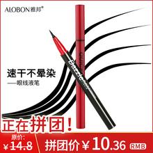 雅邦眼线液胶笔防水防汗不易晕染速干黑色眼线液初学者正品 彩妆笔