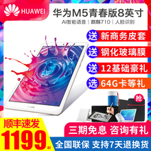 128G Spot Huawei Tablet M5 Youth 8-inch 2019 New M6 Android 2 in 1 All-in-One Mobile Phone Learning Ultra-thin Game 10 Official Genuine iPad Mini