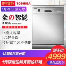 Toshiba/东芝 DWT1-1411洗碗机全自动家用嵌入式刷碗台式商用智能