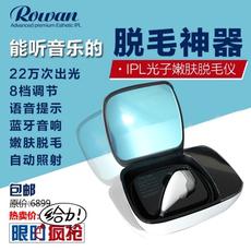韩国原装进口ROWAN 无痛冰点激光脱毛机仪器 IPL光子嫩肤祛斑