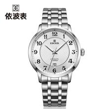 依波表正品自动机械表钢带时尚商务手表男防水男士手表5072
