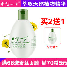 巨型一号丝瓜水美肤液320ml配方精华补水保湿化妆水爽肤水