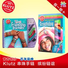 KLUTZ女孩DIY手工制作玩具 创意穿串珠首饰编织 串珠手链缤纷链谊