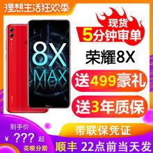 分期 降128G【亏本冲量】honor/荣耀 荣耀8X MAX全面屏手机荣耀8x